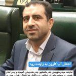 علی گلمرادی : دولت هیچ موافقتی با انتقال آب کارون به زایندهرود نکرده است