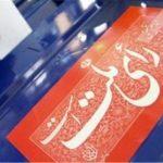 اسامی نهایی نامزدهای مجلس یازدهم در حوزه انتخابیه اهواز اعلام شد