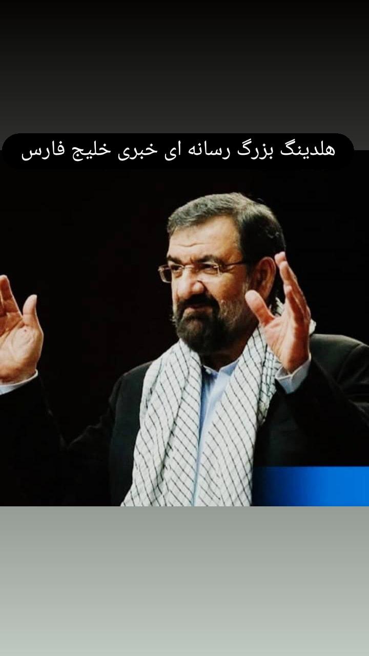 محسن رضایی: در دولت اقدام و تحول، ایران به کارگاه بزرگ اقتصادی تبدیل میشود
